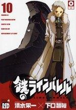couverture, jaquette Kurogane no Linebarrels 10  (Akita shoten)