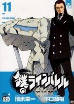couverture, jaquette Kurogane no Linebarrels 11  (Akita shoten)