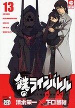 couverture, jaquette Kurogane no Linebarrels 13  (Akita shoten)