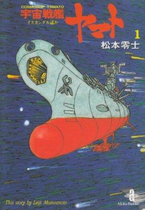 Cosmoship Yamato édition Bunko