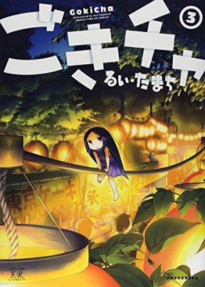 couverture, jaquette Gokicha 3  (Houbunsha)