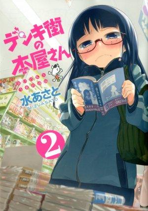 Denki-gai no honya-san ~BOOKS uma no hone 2