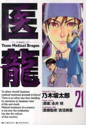 couverture, jaquette Team Medical Dragon 21  (Shogakukan)