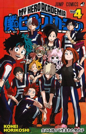 My Hero Academia # 4