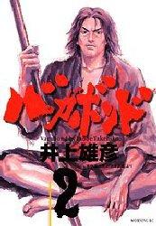 couverture, jaquette Vagabond 2  (Kodansha)