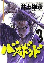couverture, jaquette Vagabond 3  (Kodansha)