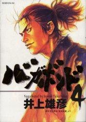 couverture, jaquette Vagabond 4  (Kodansha)