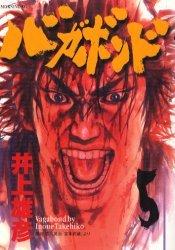 couverture, jaquette Vagabond 5  (Kodansha)