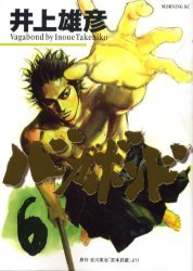 couverture, jaquette Vagabond 6  (Kodansha)
