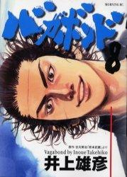 couverture, jaquette Vagabond 8  (Kodansha)