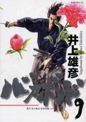 couverture, jaquette Vagabond 9  (Kodansha)