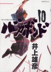 couverture, jaquette Vagabond 10  (Kodansha)