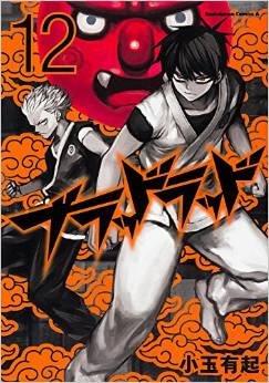 couverture, jaquette Blood Lad 12  (Kadokawa)
