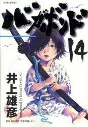 couverture, jaquette Vagabond 14  (Kodansha)