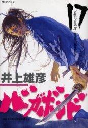 couverture, jaquette Vagabond 17  (Kodansha)