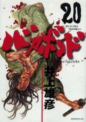 couverture, jaquette Vagabond 20  (Kodansha)