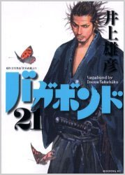 couverture, jaquette Vagabond 21  (Kodansha)