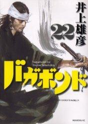 couverture, jaquette Vagabond 22  (Kodansha)