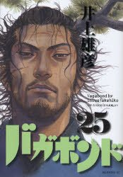 couverture, jaquette Vagabond 25  (Kodansha)