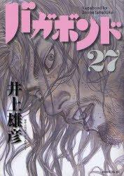 couverture, jaquette Vagabond 27  (Kodansha)