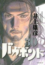 couverture, jaquette Vagabond 30  (Kodansha)
