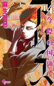 couverture, jaquette Alice in Borderland 14  (Shogakukan)