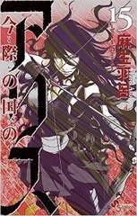 couverture, jaquette Alice in Borderland 15  (Shogakukan)