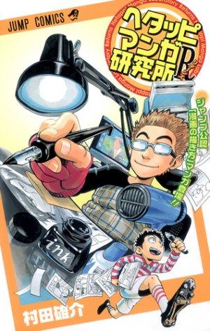 La méthode pour dessiner les mangas édition simple