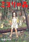 La Forêt de Miyori édition simple