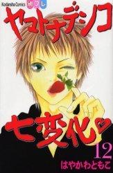 Yamato Nadeshiko Tome 3 - Tomoko Hayakawa