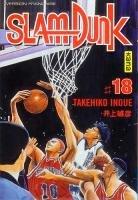 couverture, jaquette Slam Dunk 18  (kana) Manga