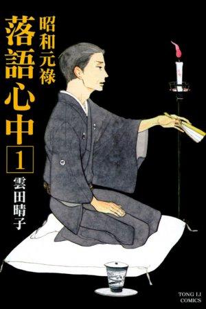 Le Rakugo ou la Vie édition Simple