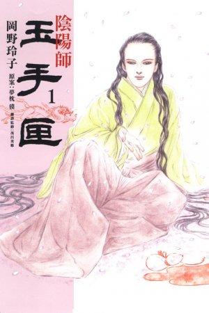 Onmyouji - Tamatebako édition Simple