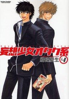 couverture, jaquette Otaku Girls 4  (Futabasha)