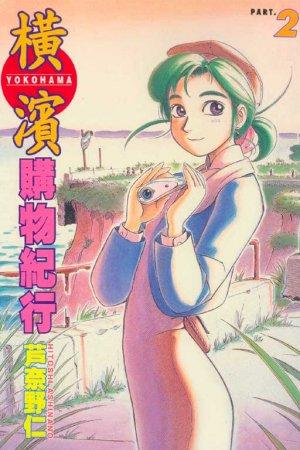 couverture, jaquette Escale à Yokohama 2  (Tong Li Comic)