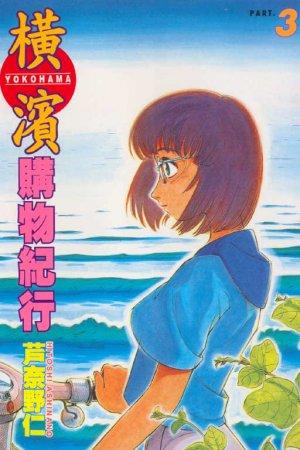 couverture, jaquette Escale à Yokohama 3  (Tong Li Comic)