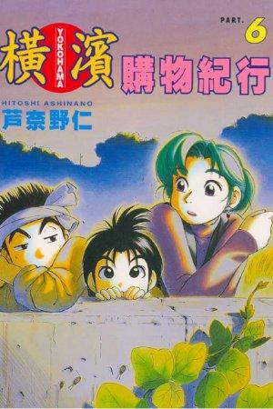 couverture, jaquette Escale à Yokohama 6  (Tong Li Comic)