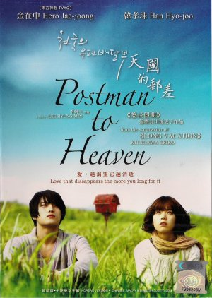 Postman to heaven édition Simple