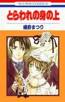 Captive Hearts édition Japonaise