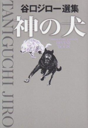 Kami no inu édition Réédition 2009