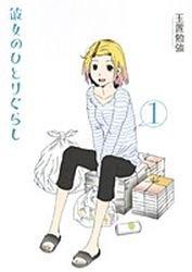 Kanojo no Hitorigurashi édition simple
