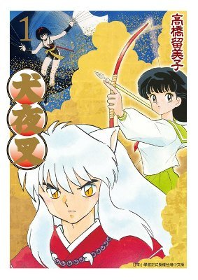 Inu Yasha édition Deluxe