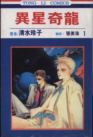 Ryuu no Nemuru Hoshi Manga