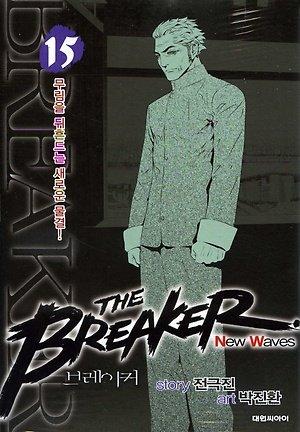 couverture, jaquette The Breaker - New Waves 15 Coréenne (Daiwon)