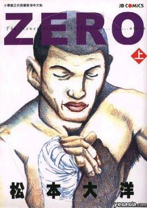 ZERO édition Simple