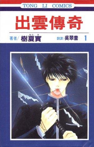 Yakumo Tatsu édition Taïwanaise