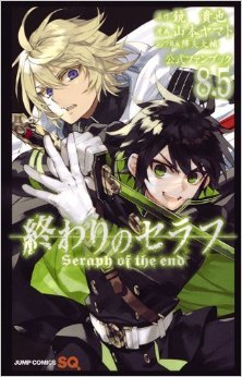 Seraph of the end # 8.5