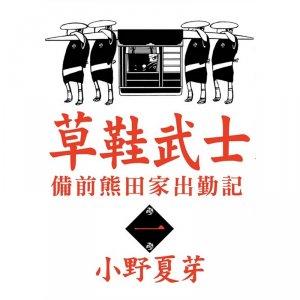 Tsuratsurawaraji - Bizen Kumada-ke Sankin Emaki édition Simple