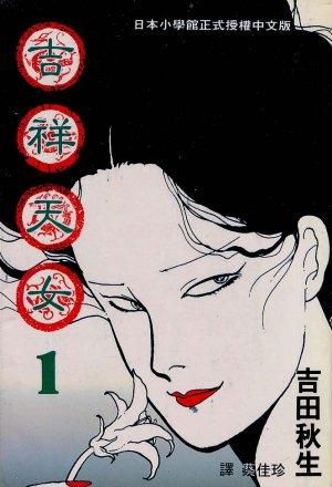 Kisshou Tennyo édition Taïwanaise