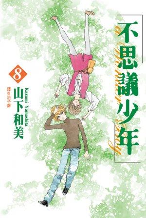 Fushigi na shounen Manga